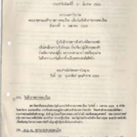 N29-03-31.pdf