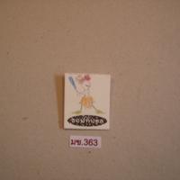 มข.363.JPG