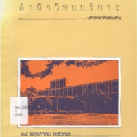 10 ปี สำนักวิทยบริการ มหาวิทยาลัยขอนแก่น.pdf