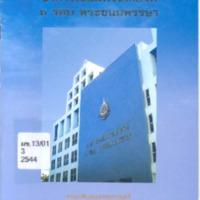 พิธืเปิดอาคารเฉลิมพระเกียรติ ๖ รอบ พระชนพรรษา.pdf