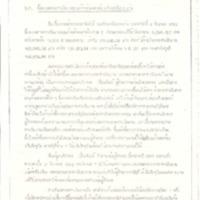 18 ก.ย.2523.pdf
