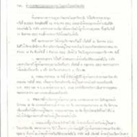 1 ก.ย.2523.pdf