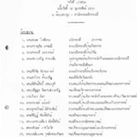 d 2530_4.pdf