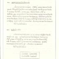 15 มี.ค.2522.pdf