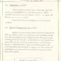 14 ก.ค.2523.pdf