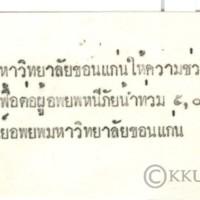P278 2521 (ด้านหลัง).jpg