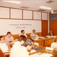 การประชุมสภามหาวิทยาลัย ครั้งที่ 4/2527 ณ สำนักอธิการบดี