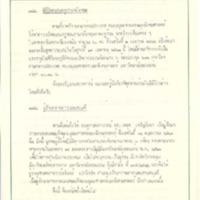 24 เม.ย.2522.pdf