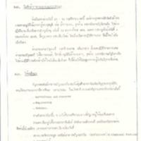 8 ก.ย.2523.pdf