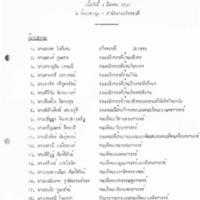 d 2530_5.pdf