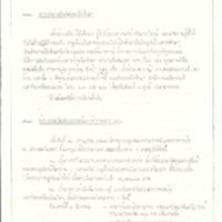 31  ก.ค.2523.pdf