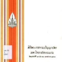 หนังสือพิธีพระราชทานปริญญาบัตร 2541.pdf