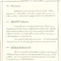 16 ก.ค.2523.pdf