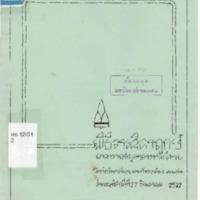 พิธีวางศิลาฤกษ์ อาคารหอสมุดกลางหลังใหม่.pdf