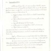 24 ก.ย.2523.pdf