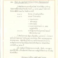 12 เม.ย.2522.pdf