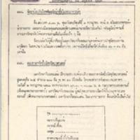 23 มิ.ย.23.pdf
