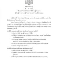 2021-02-101612934721.pdf