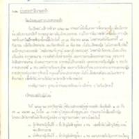 13 ก.ย.2522.pdf