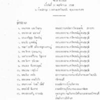 c_6 2528.pdf