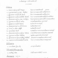 d2522-23.pdf