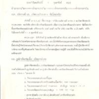 N33-02-01.pdf