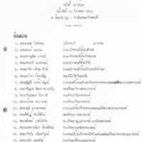 d 2530_16.pdf