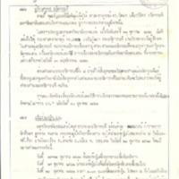 24 ต.ค.2522.pdf