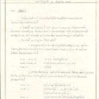 18 ก.ค.2523.pdf
