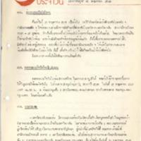 18พ.ค.26.pdf