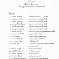 c_2 2528.pdf
