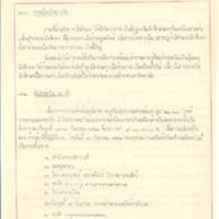 14 ก.ย.2522.pdf
