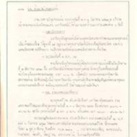 27 พ.ย.2522.pdf