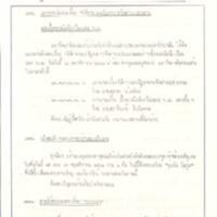 15 พ.ย.2522.pdf