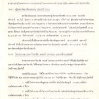 N33-10-29.pdf
