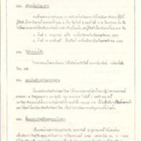16 ต.ค.2523.pdf