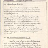 18มิ.ย.23.pdf