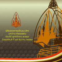 หนังสือพิธีพระราชทานปริญญาบัตร 2559.pdf