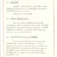 2 เม.ย.2522.pdf