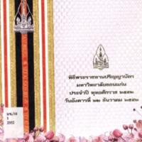 หนังสือพิธีพระราชทานปริญญาบัตร 2552.pdf