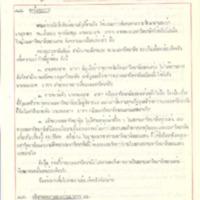 16 ต.ค.2522.pdf