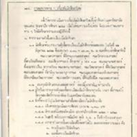 22 พ.ค.22.pdf