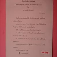 มข.546.JPG