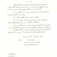 c2522_9[3].pdf
