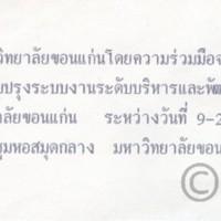 P102 2521 (ด้านหลัง).jpg