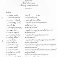 d2529-5.pdf