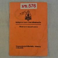 มข.576.JPG