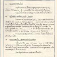 2 ก.พ.22.pdf