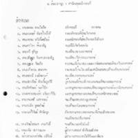 d2529-3.pdf