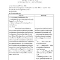 dean11_46.pdf